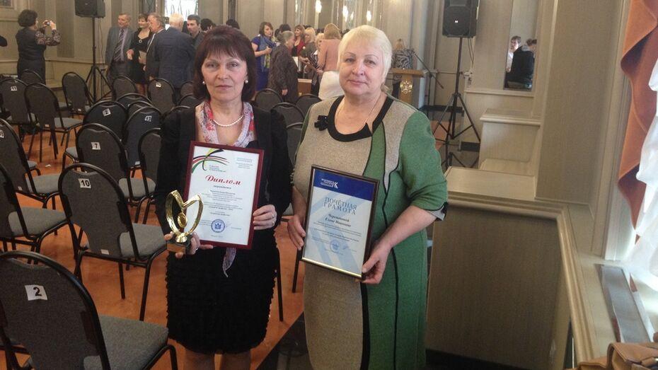 Поворинских культработников наградили в Воронеже