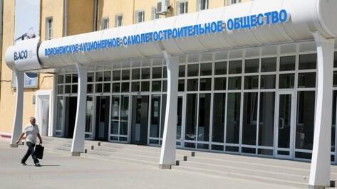 Руководителей воронежского авиазавода заподозрили в мошенничестве на 21 млн рублей