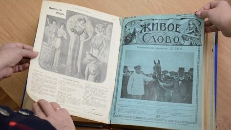 Фонд Острогожской библиотеки пополнился раритетным изданием