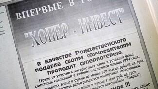 Воронеж 90-х. Вклады под 500% годовых: как воронежцы стали жертвами финансовых пирамид