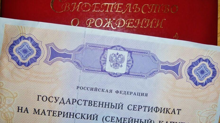 В Семилукском районе женщина нарушила правила использования маткапитала