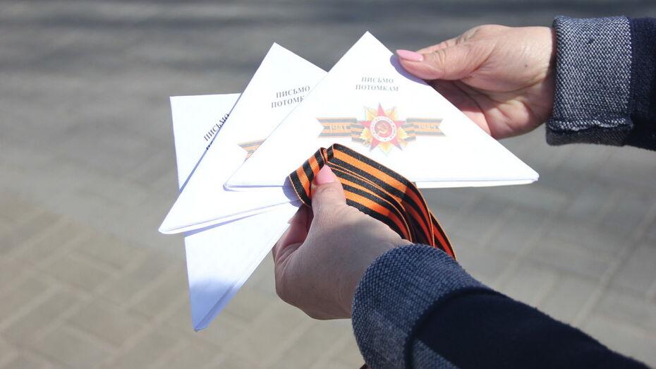 Вместе с георгиевской лентой жителям Каширского района вручат «Письма потомкам»