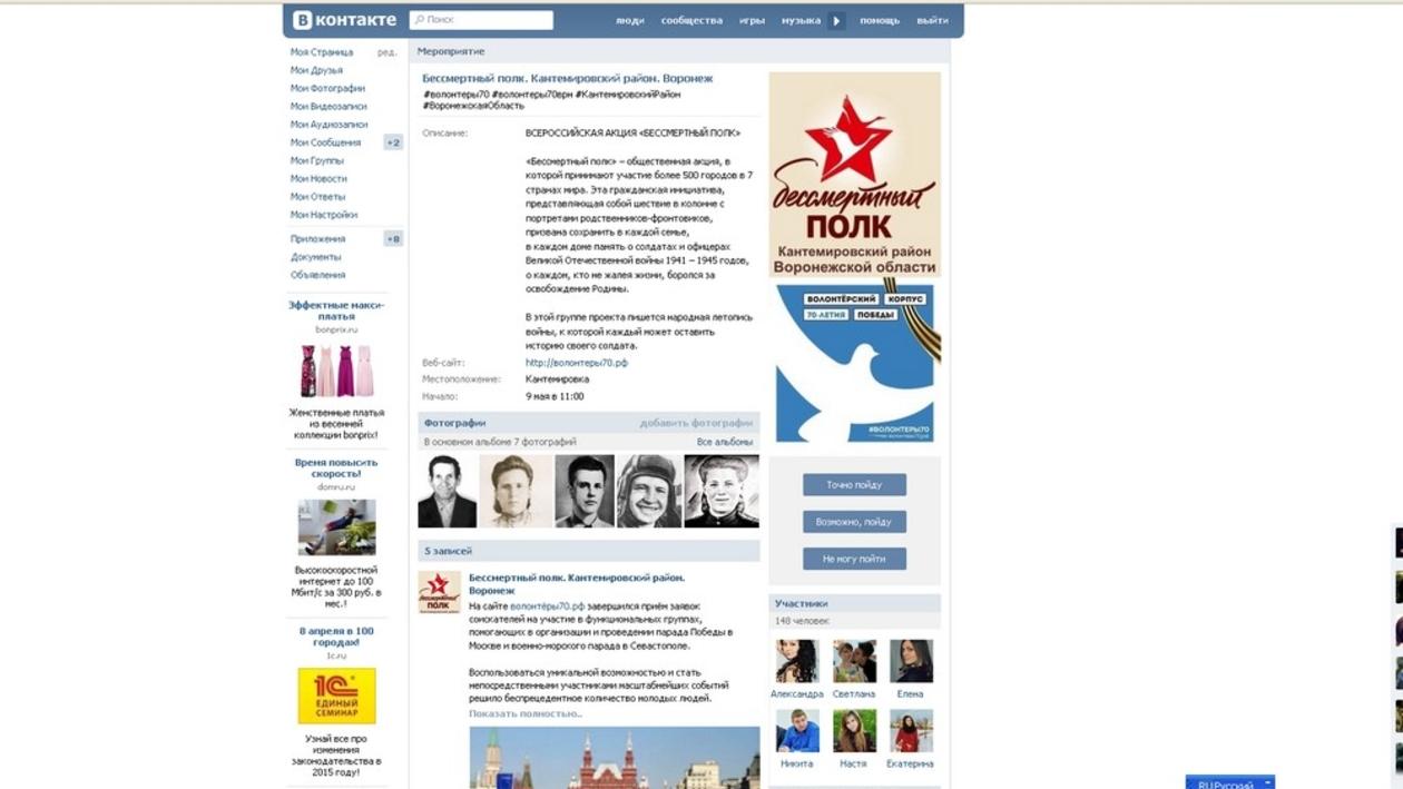 Кантемировцы создали в соцсетях группу в поддержку акции «Бессмертный полк»