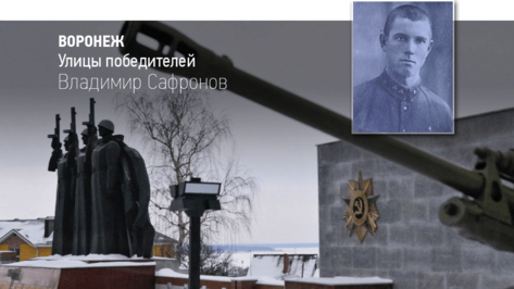 Воронеж. Улицы победителей. Владимир Сафронов