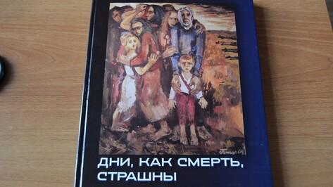 Воронежский журналист подарил богучарцам книгу о детях военного времени