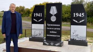 Активисты терновского села Поповка установили первый в районе памятник труженикам тыла