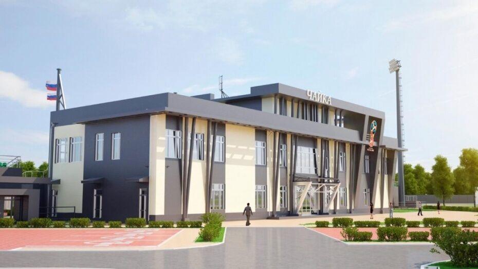 В Воронеже на реконструкцию тренировочной площадки «Чайки» к ЧМ выделят до 21,6 млн рублей
