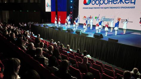 В Воронеже стартовал прием заявок на премию «Добронежец-2020»