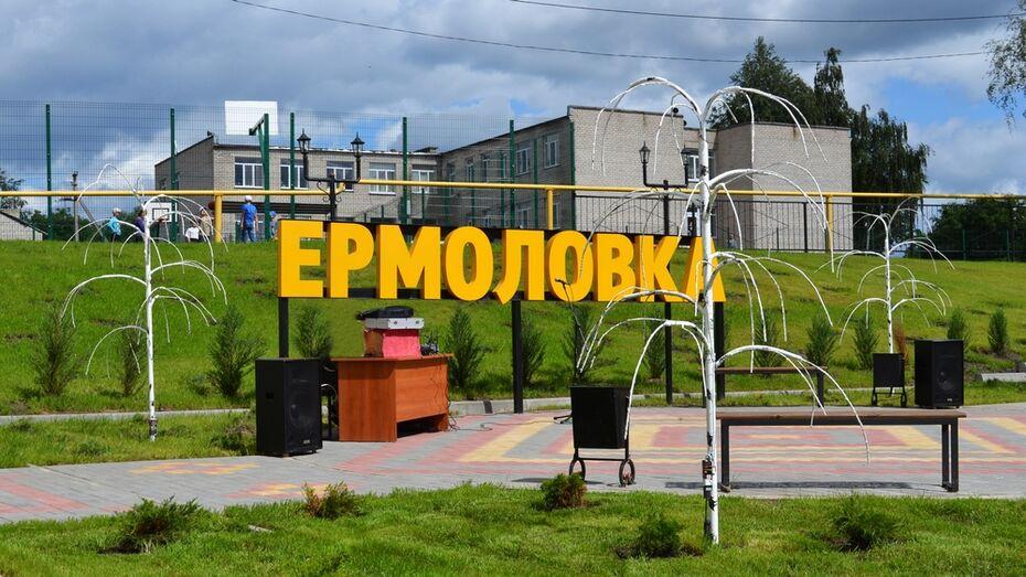 В Лискинском районе выпустят книгу к 250-летию села Ермоловка