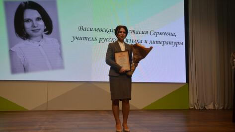 В воронежском облконкурсе «Учитель года» победила педагог с 7-летним стажем