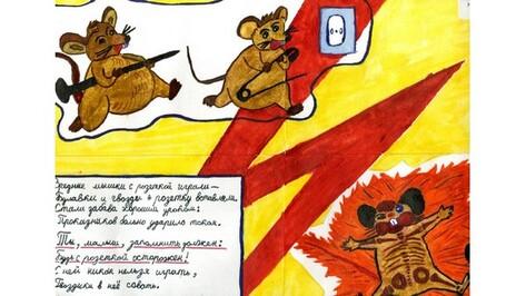 «Воронежэнерго» объявил конкурсы детских рисунков