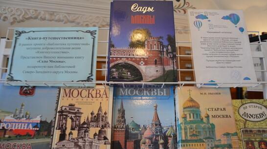 Павловская библиотека обменялась с Москвой краеведческими изданиями
