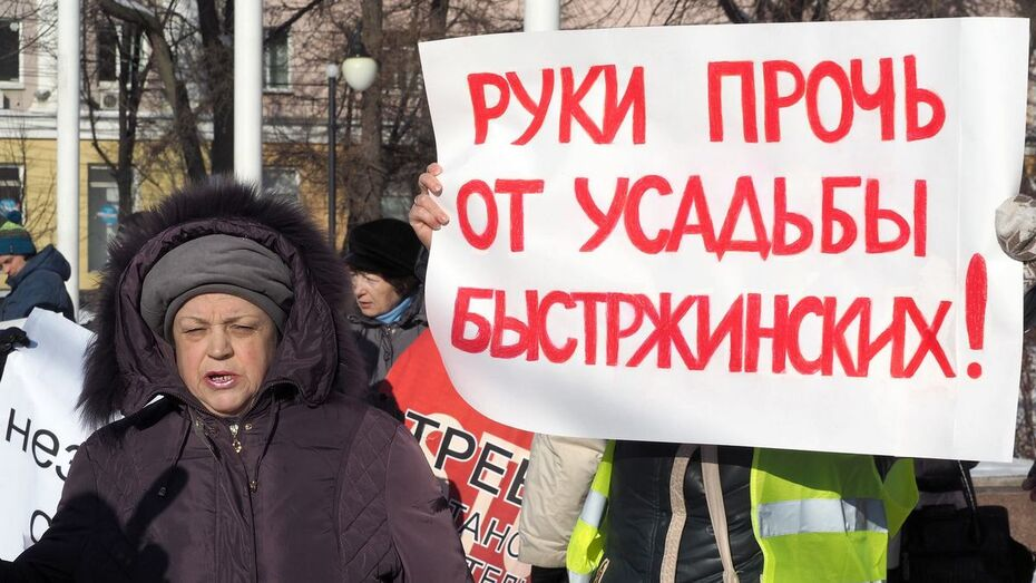 Воронежцы вышли на митинг против точечной застройки