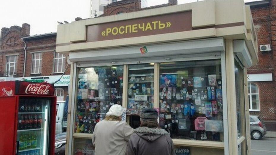 Власти Воронежской области вновь выставили на торги «Роспечать»