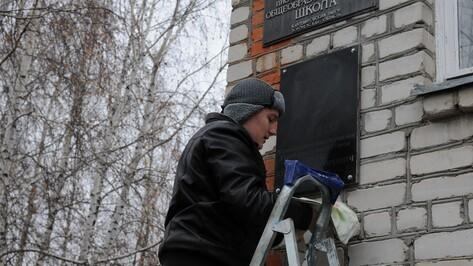 В одной из кантемировских школ установили мемориальную доску Герою Советского Союза