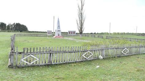 Памятник погибшим в годы войны односельчанам отремонтируют в грибановском селе Лавровка
