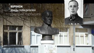 Воронеж. Улицы победителей. Дмитрий Карбышев