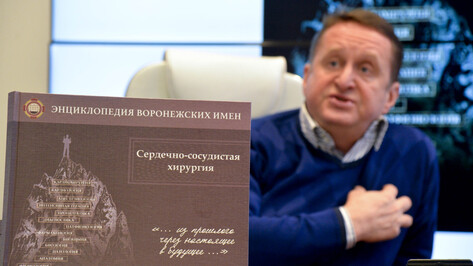 В Воронеже вышла книга о лучших кардиологах региона