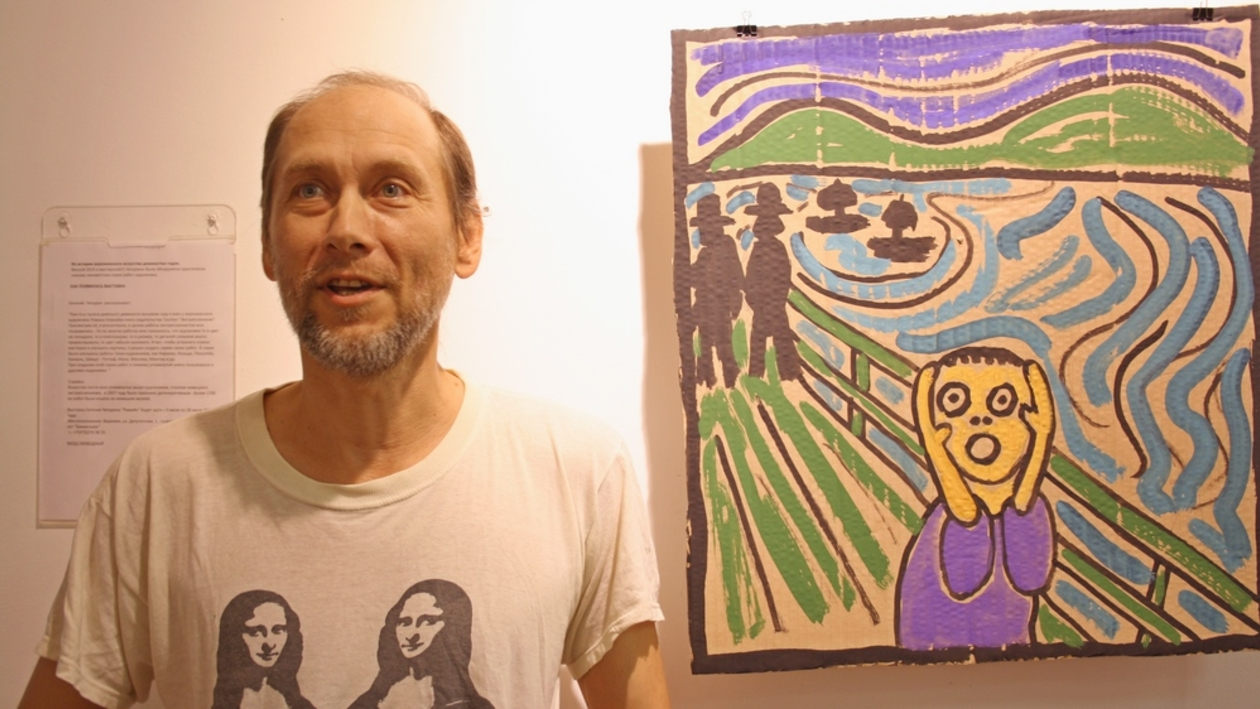 Воронежцам показали «улучшенные» версии картин знаменитых экспрессионистов
