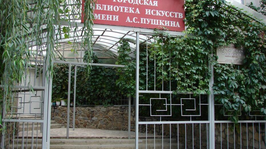 Воронежцев пригласили на День открытых дверей в библиотеке искусств имени Пушкина