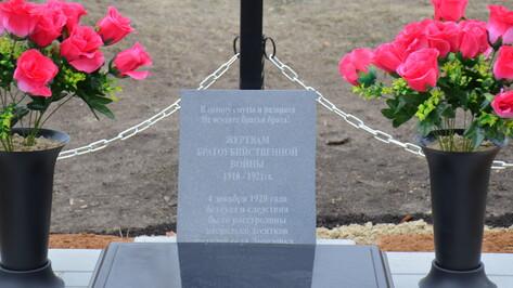Крест в память о расстрелянных 100 лет назад земляках установили в верхнемамонской Дерезовке