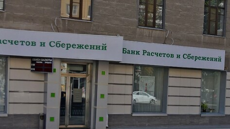 Представленный в Воронеже «Банк расчетов и сбережений» лишился лицензии