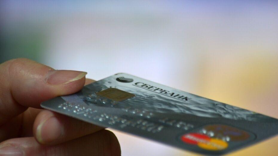 В Воронежской области в 2018 году выдали более 3,6 млн банковских карт