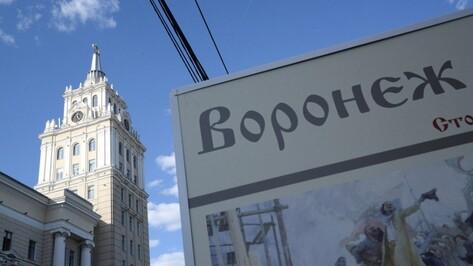 Стандарт благоустройства для Воронежа разработает бюро «Стрелка»