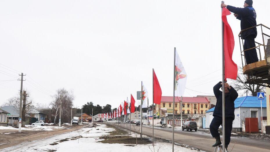 Главные улицы Павловска украсили весенними флагами