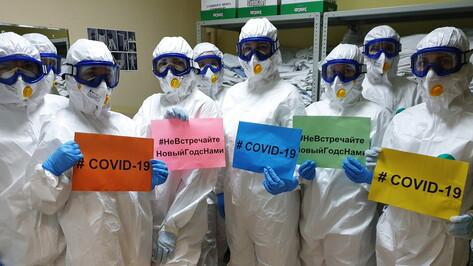Воронежские врачи присоединились к всероссийской антиковидной акции