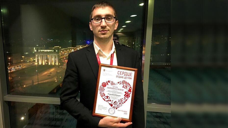 Борисоглебский педагог стал лауреатом Всероссийского конкурса «Сердце отдаю детям»