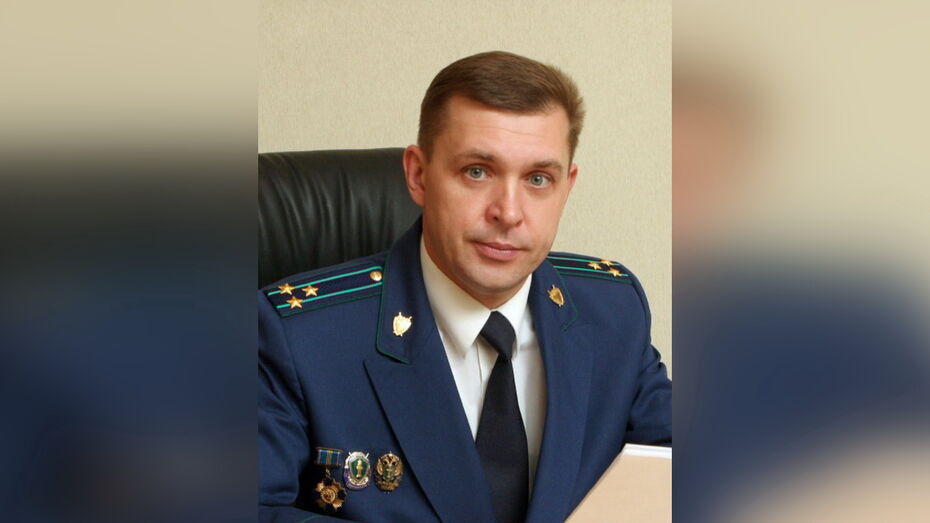 Первый заместитель прокурора Воронежской области возглавил новгородское ведомство