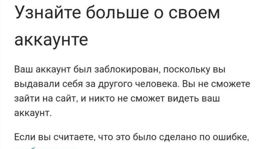 Аккаунт губернатора Воронежской области в Instagram заблокировали из-за анонимной жалобы