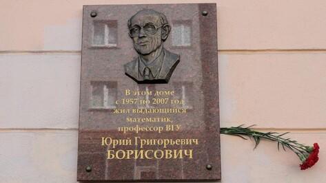 В Воронеже открыли мемориальную доску заслуженному ученому России