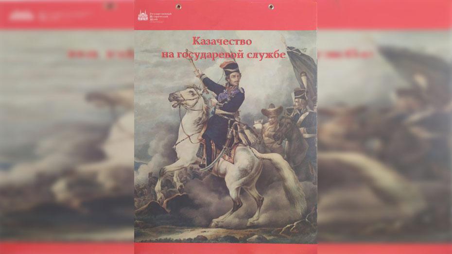 В Лисках откроется выставка Государственного исторического музея