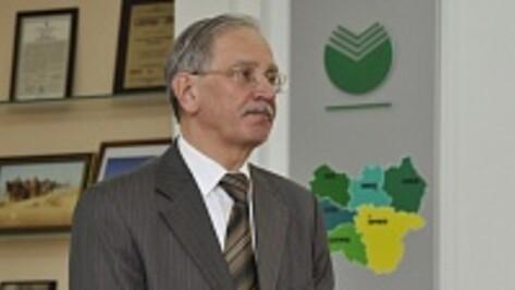 Председатель Центрально-Черноземного банка Сбербанка РФ Александр Соловьев уходит на пенсию