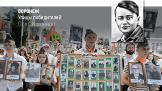 Воронеж. Улицы победителей. Олег Кошевой