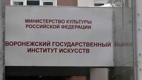 Студенты Воронежского института искусств вернутся за парты 8 февраля