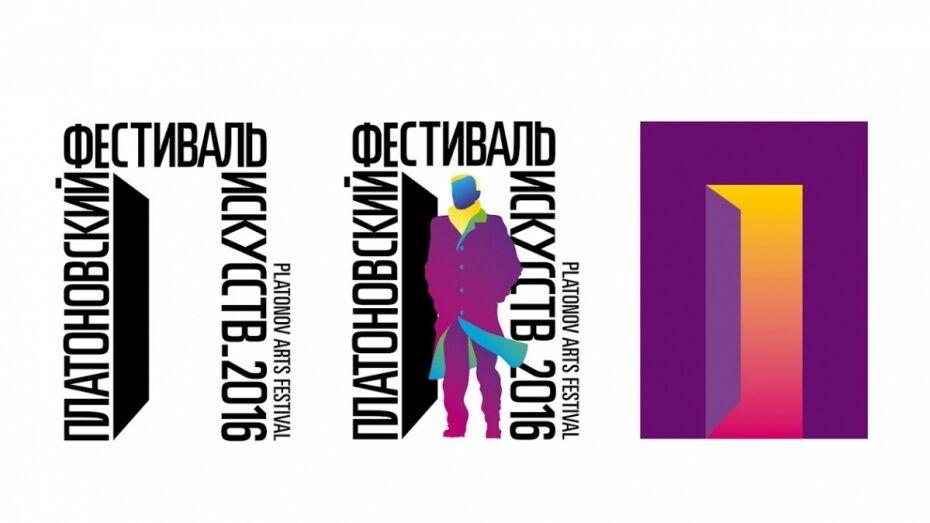 Артемий Лебедев похвалил новый логотип Платоновского фестиваля в Воронеже