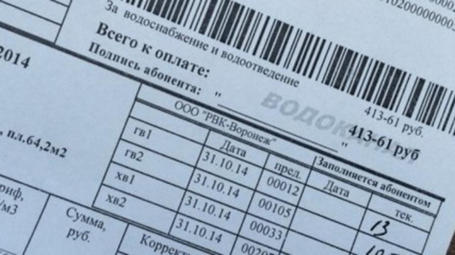 Воронежцы впервые получили отдельные квитанции за воду