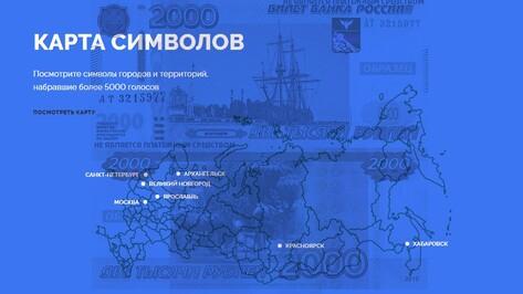 Два воронежских символа для новых банкнот прошли во второй тур голосования