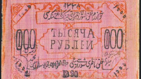 В Воронежском краеведческом музее выставили шелковые деньги