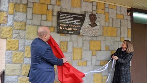 В Воронеже открыли мемориальную доску народному учителю Марине Картавцевой