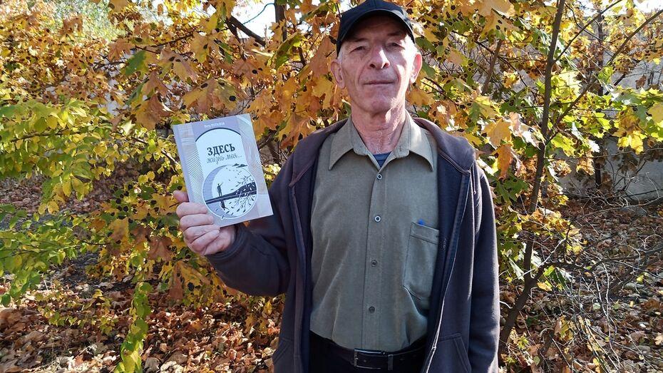 Лискинский пенсионер издал первую книгу