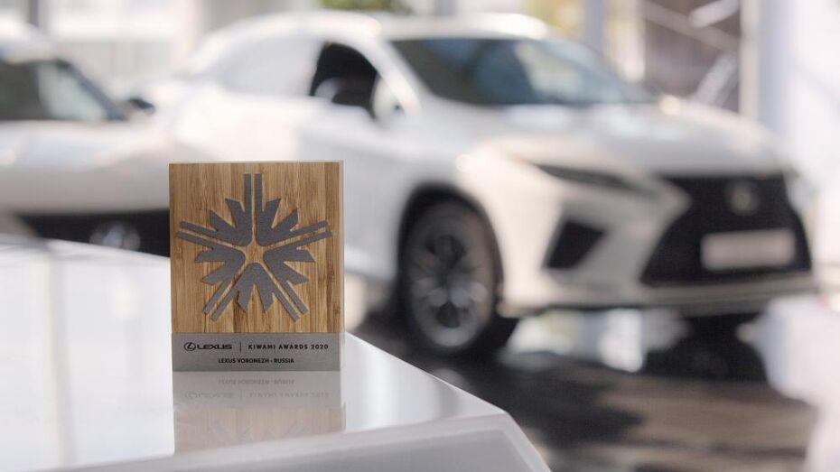 «Дилерский центр Лексус – Воронеж» удостоился международной премии Lexus Kiwami Awards 2020