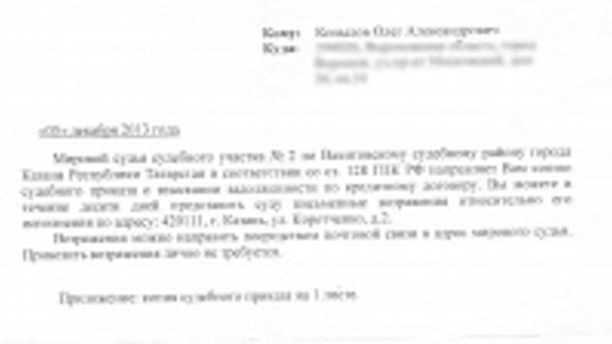 В Воронеже банк «Хоум Кредит» взыскал долги с покойника