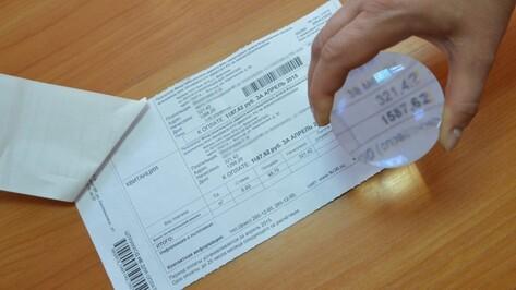 Коммунальные долги воронежцев составили 300 млн рублей