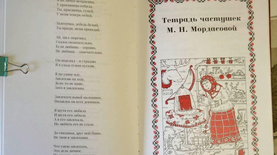 Вышла книга «Воронежская частушка»