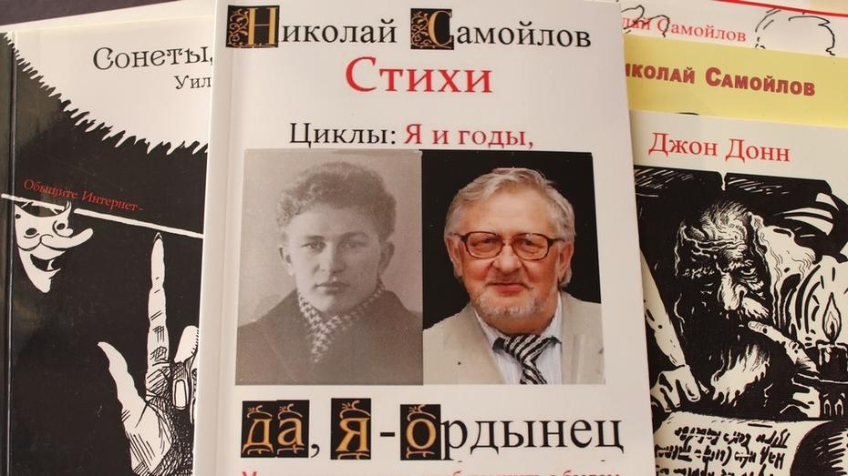 Лискинский литератор презентует новую книгу стихотворений