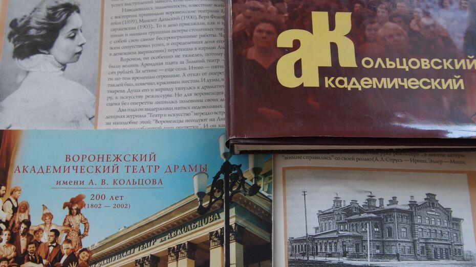 Воронежцев пригласили на выставку о театре драмы имени Кольцова